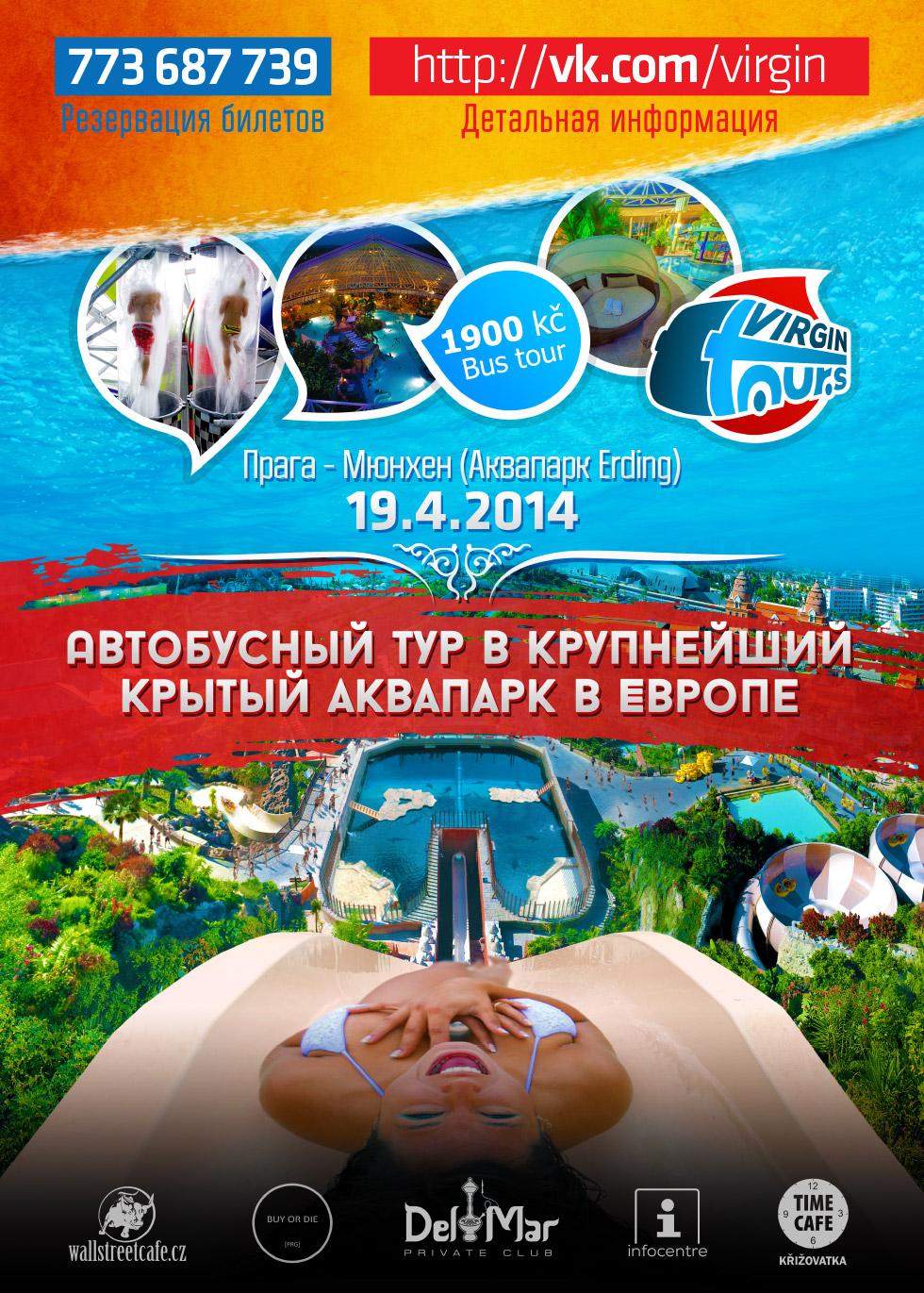 Aquapark Erding (Russian)